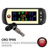 ORO W410-A 自動定位 通用型胎壓偵測器 (鋁製氣嘴)