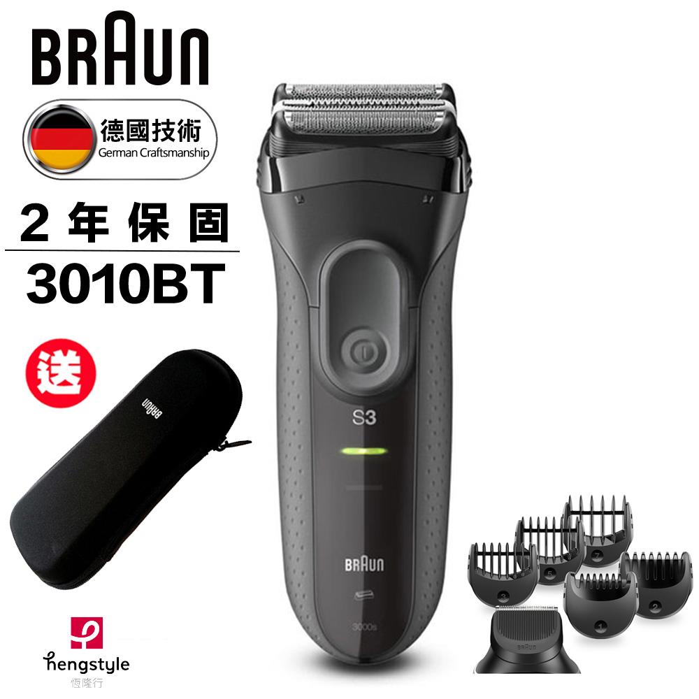 ▼【德國百靈BRAUN】新三鋒系列電鬍刀造型組3000BT-送理容包