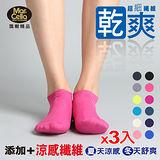 瑪榭 足乾爽超細纖維短襪-深紫(22~24cm)*3雙組