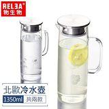 香港RELEA物生物 1350ml北歐冷水壺 (2款)