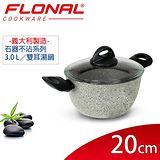義大利Flonal 石器系列不沾洛基雙耳湯鍋 20cm/3.0L附Pyrex玻璃鍋蓋