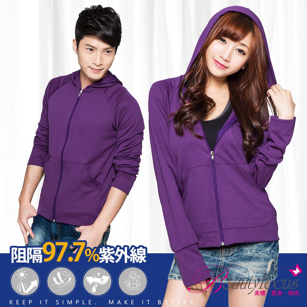 【BeautyFocus】台灣製抗UV認證吸濕排汗防曬連帽外套-5081深紫色
