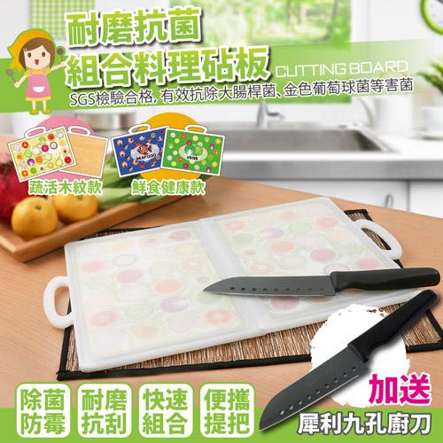 【FL生活+】耐磨抗菌組合料理砧板-2片裝(FL-041)