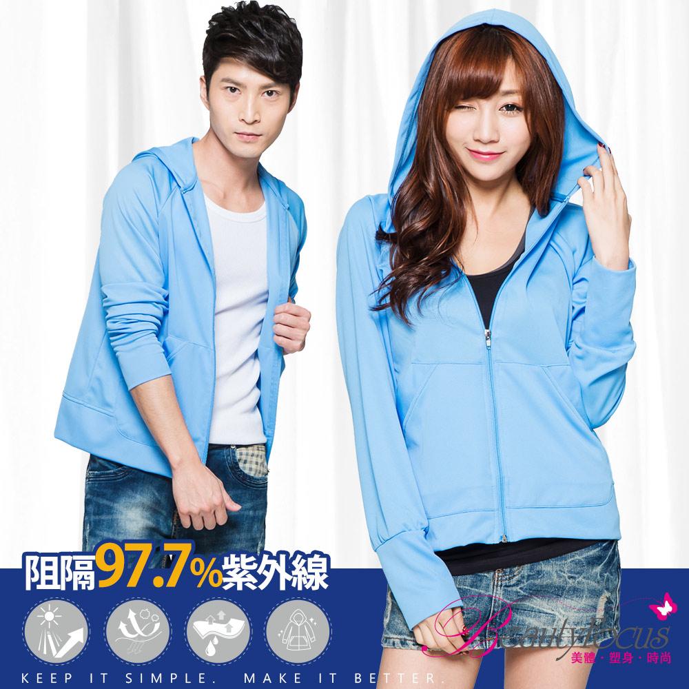 【BeautyFocus】台灣製抗UV認證吸濕排汗防曬連帽外套-5081天藍色