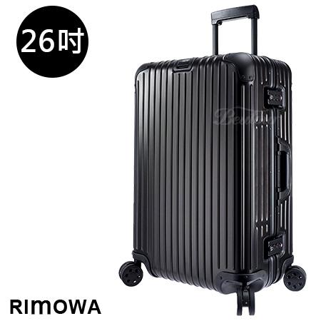 【RIMOWA】TOPAS STEALTH 26吋行李箱