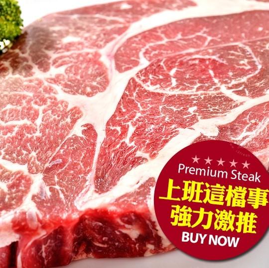【愛上新鮮】巨無霸霜降牛排 PRIME 12片