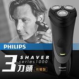 【飛利浦 PHILIPS】荷蘭製三刀頭刮鬍刀(S1520)