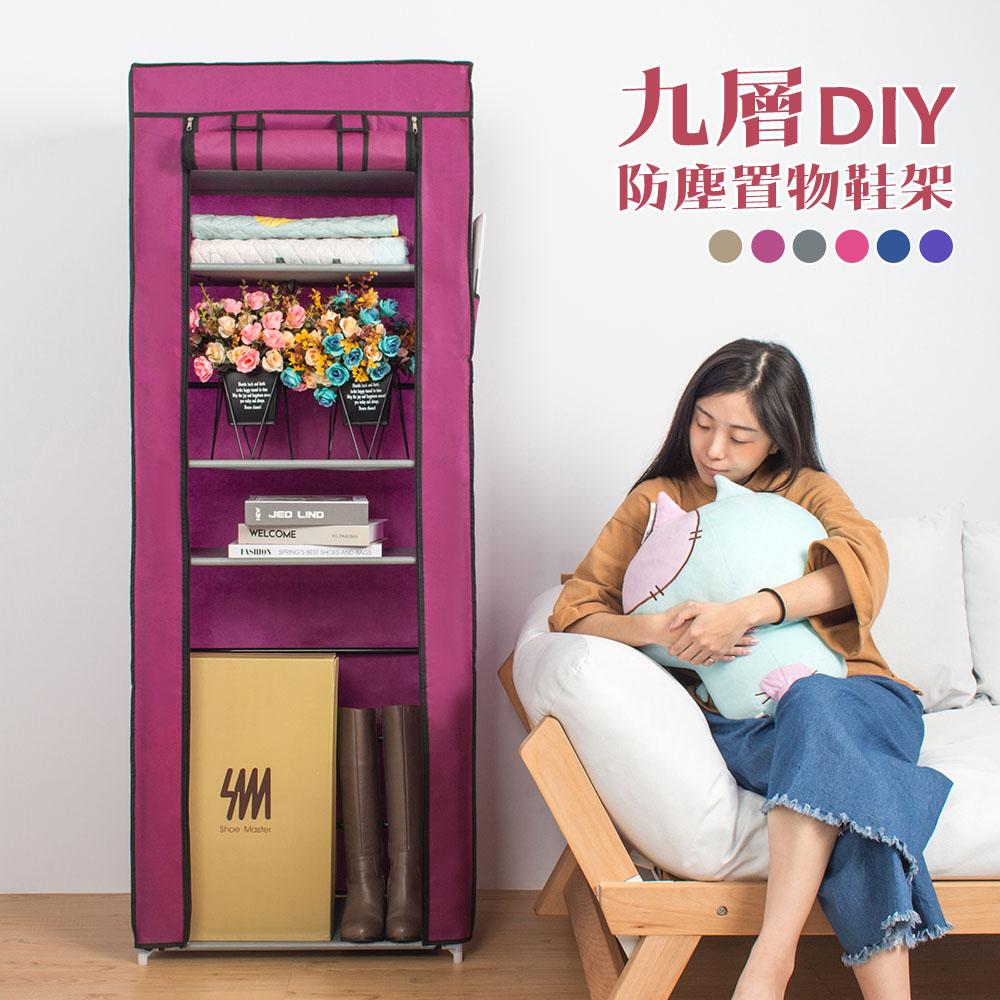 九層簡易防塵鞋櫃DIY組合式收納置物鞋架