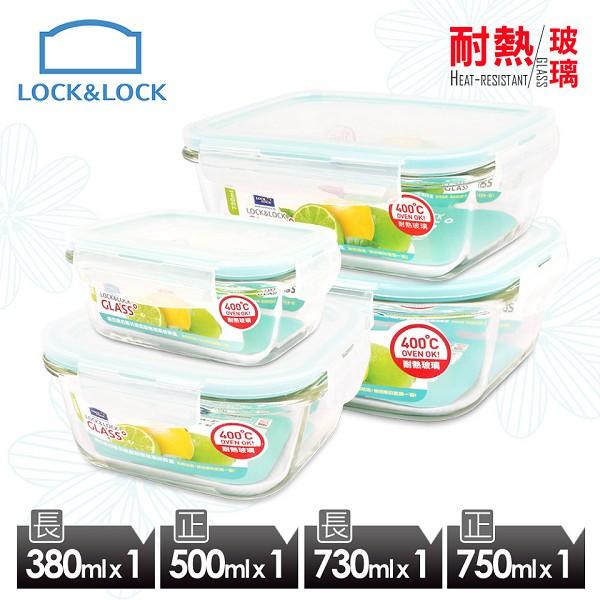 【樂扣樂扣】蒂芬妮藍耐熱玻璃保鮮盒/4件組