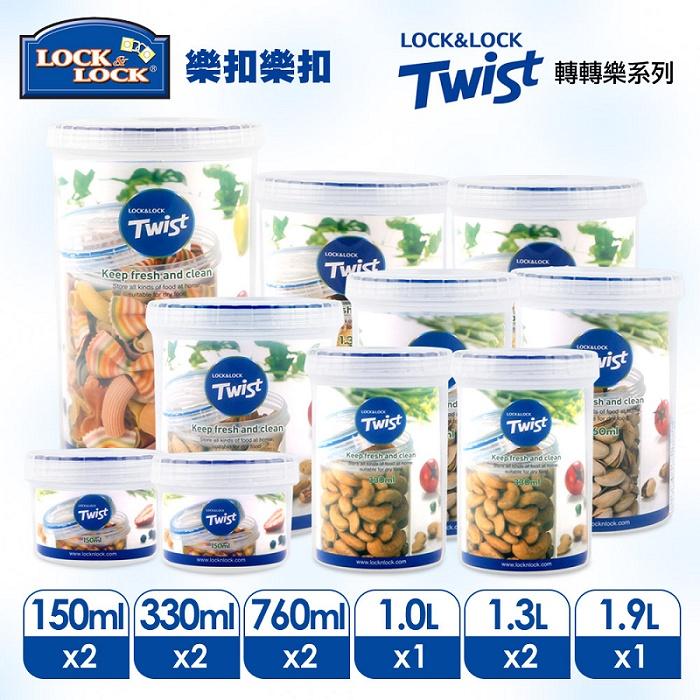 【樂扣樂扣】Twist轉轉樂保鮮盒/10件組