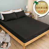 【ALICE】愛利斯 台灣原創素色美學天使絨 雙人加大薄床包枕套三件組 純粹黑