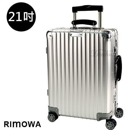 【RIMOWA】21吋 加厚四輪登機箱