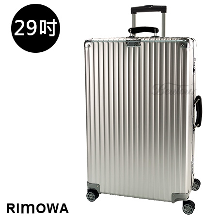 【RIMOWA】CLASSIC FLIGHT 29吋中型行李箱