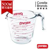 【美國康寧 Pyrex】百麗單耳量杯500ML