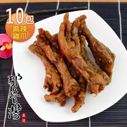 那魯灣 花椒麻辣雞腳 10包(真空包/300g/包)