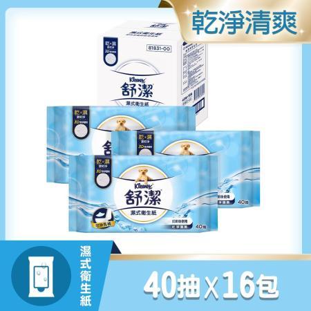 舒潔濕式衛生紙 40抽補充包(16包/箱)