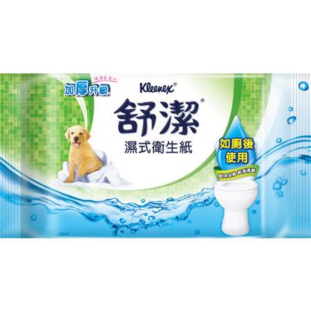 【舒潔】濕式衛生紙40抽(3包x12組/箱)