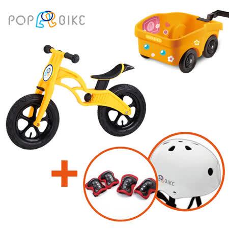 兒童平衡滑步車 +充氣胎+安全拖車組