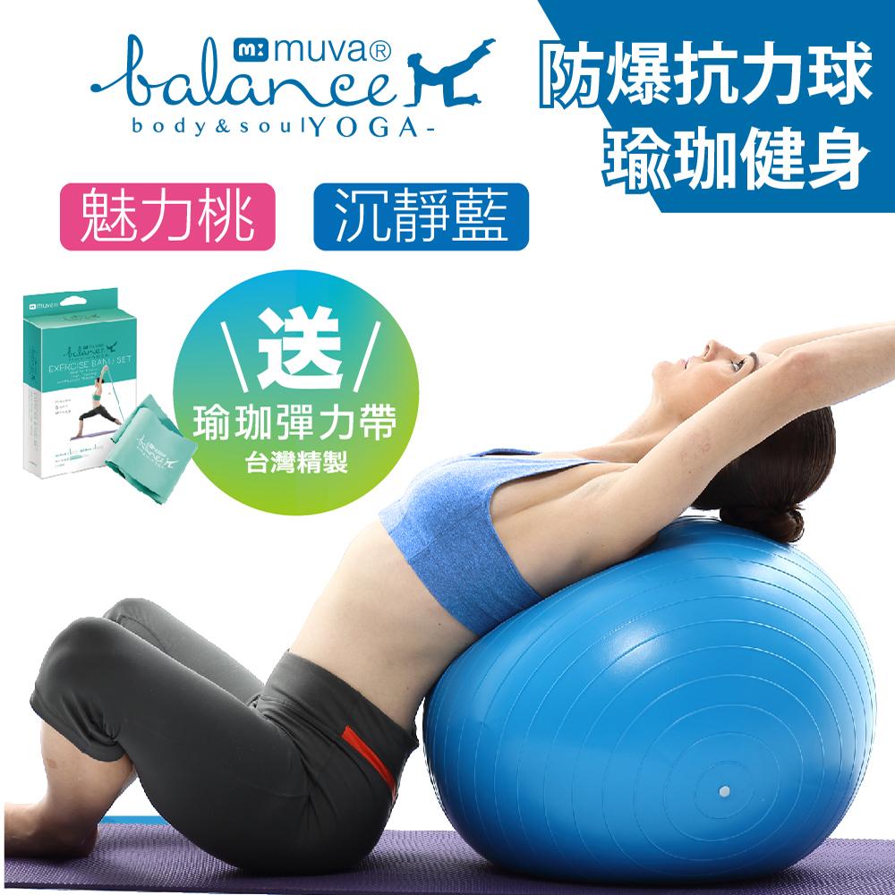 muva瑜珈健身防爆抗力球(魅力桃)