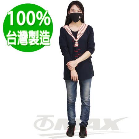 omax台製多樣式布口罩-4入(隨機出貨)