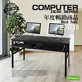 《DFhouse》巴菲特電腦辦公桌(4色)+雙鍵盤