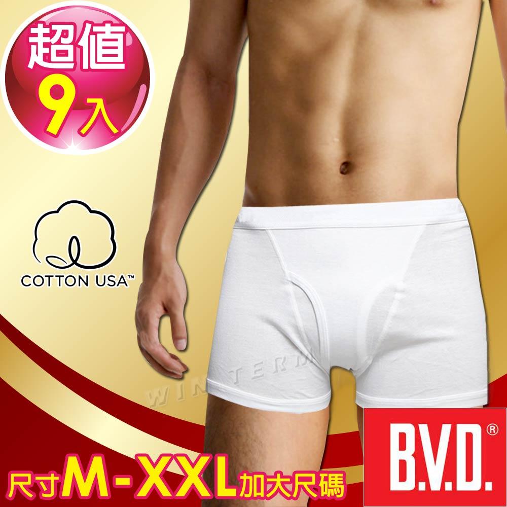 BVD 100%純棉優質四角平口褲(9件組)-台灣製造(尺寸M~XXL加大尺碼)