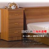 UHO-久澤木柞 日式收納三抽床邊櫃(實木色/原木色)