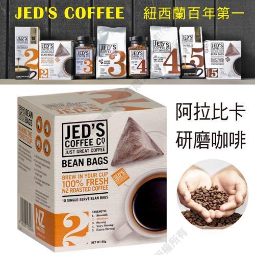 JED'S Coffe 紐西蘭傑得 三角立體咖啡隨身包2號-中焙 (8gx10入)x3盒
