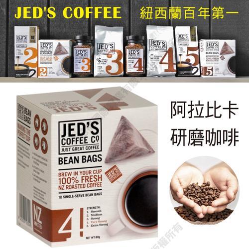 JED'S Coffe 紐西蘭傑得 三角立體咖啡隨身包4號-極深焙 (8gx10入)x3盒