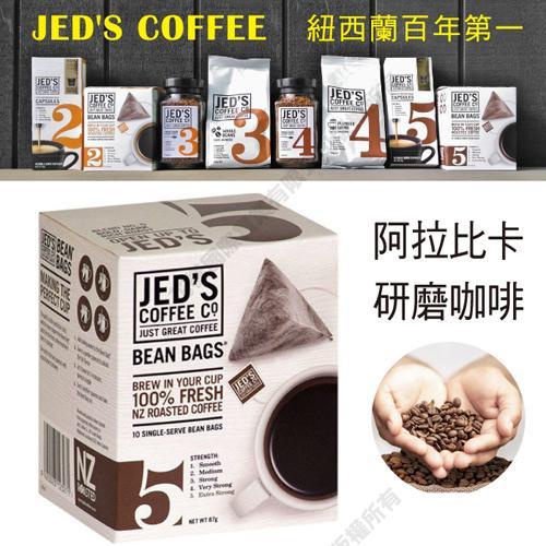 JED'S Coffe 紐西蘭傑得 三角立體咖啡隨身包5號-極黑深焙 (8gx10入)x3盒