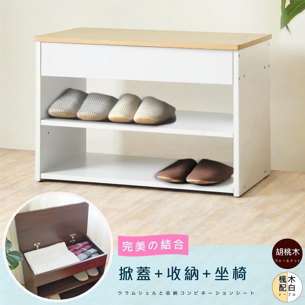 台灣製造 掀蓋式穿鞋椅