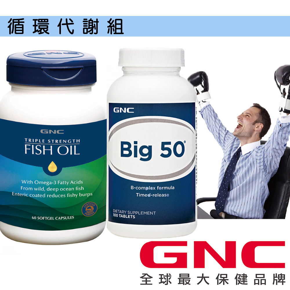 【GNC 循環代謝組】(高單位B群) 必康50 100錠+ 三效魚油1500膠囊 60顆