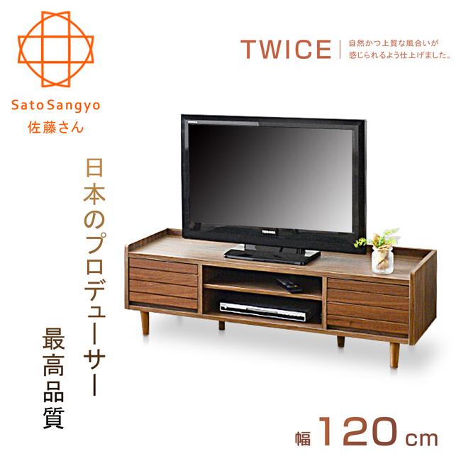 【Sato】TWICE琥珀時光雙抽開放電視櫃‧幅120cm