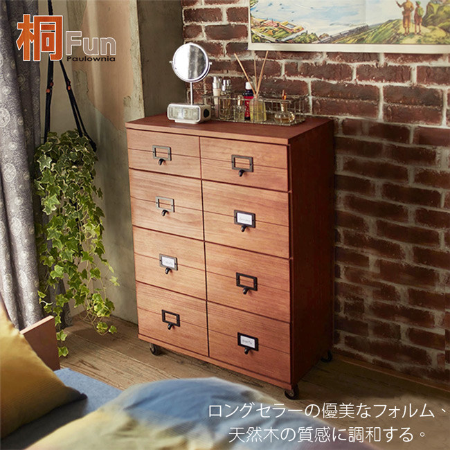 【桐趣】木樂四重奏5抽實木文青收納櫃-幅61cm