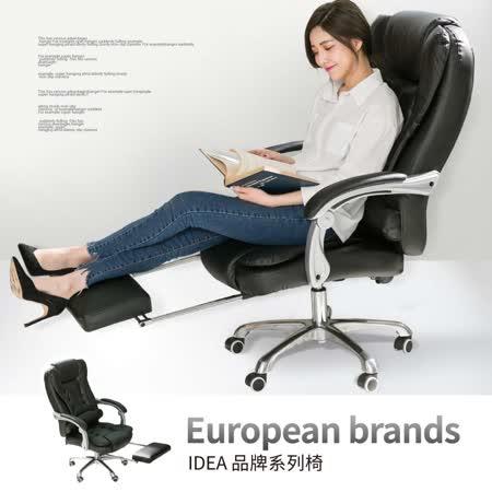 IDEA 黑皮鋁合金高背加寬主管椅