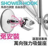 【HL 生活家】蓮蓬頭專用萬向強力吸盤座(HL-099)