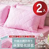 【AGAPE亞加‧貝】 MIT台灣精製《蜜桃粉》防潑水專利防蹣抗菌枕頭套式保潔墊 -2入