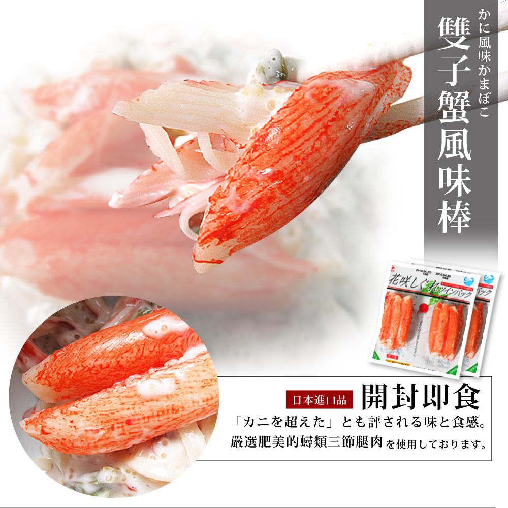 【台北濱江】雙子星蟹味棒(90g 包)-