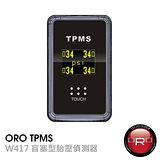 ORO W417-T 盲塞型胎壓偵測器 (適用TOYOTA車系)