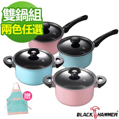 BLACK HAMMER 雙耳湯鍋24+單柄奶鍋20