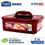 【樂扣樂扣】CLASSICS泡菜專用系列手提保鮮盒/長方形2.6L