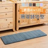 【旺寶】超強彈力優質珊瑚絨厚實長地墊 地毯 腳踏墊 40*120cm (共六色)