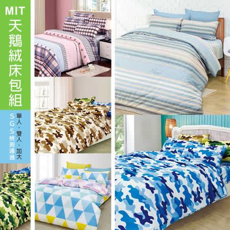 (任選2套)【I-JIA Bedding】天鵝絨輕柔棉床包組(單人/雙人/加大)