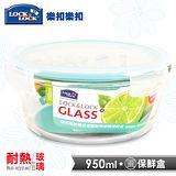 【樂扣樂扣】蒂芬妮藍耐熱玻璃保鮮盒/圓形950ML