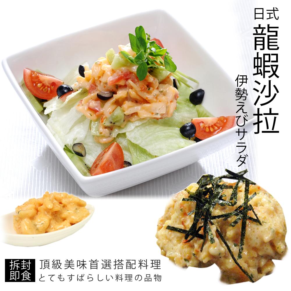 【台北濱江】龍蝦沙拉(250g 包)-