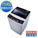 【HERAN禾聯】 15公斤白金級DD直驅變頻洗衣機(HWM-1511V)+送基本安裝
