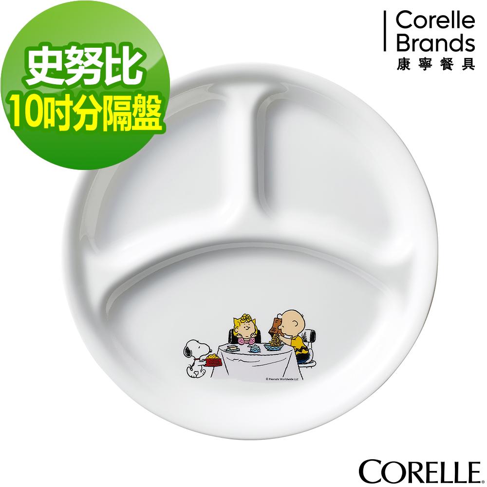 CORELLE康寧 SNOOPY 10吋分隔盤