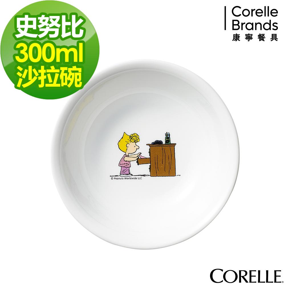 CORELLE康寧 SNOOPY 300ml沙拉碗