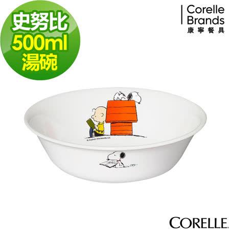 CORELLE康寧 SNOOPY 500ml湯碗 -friDay購物