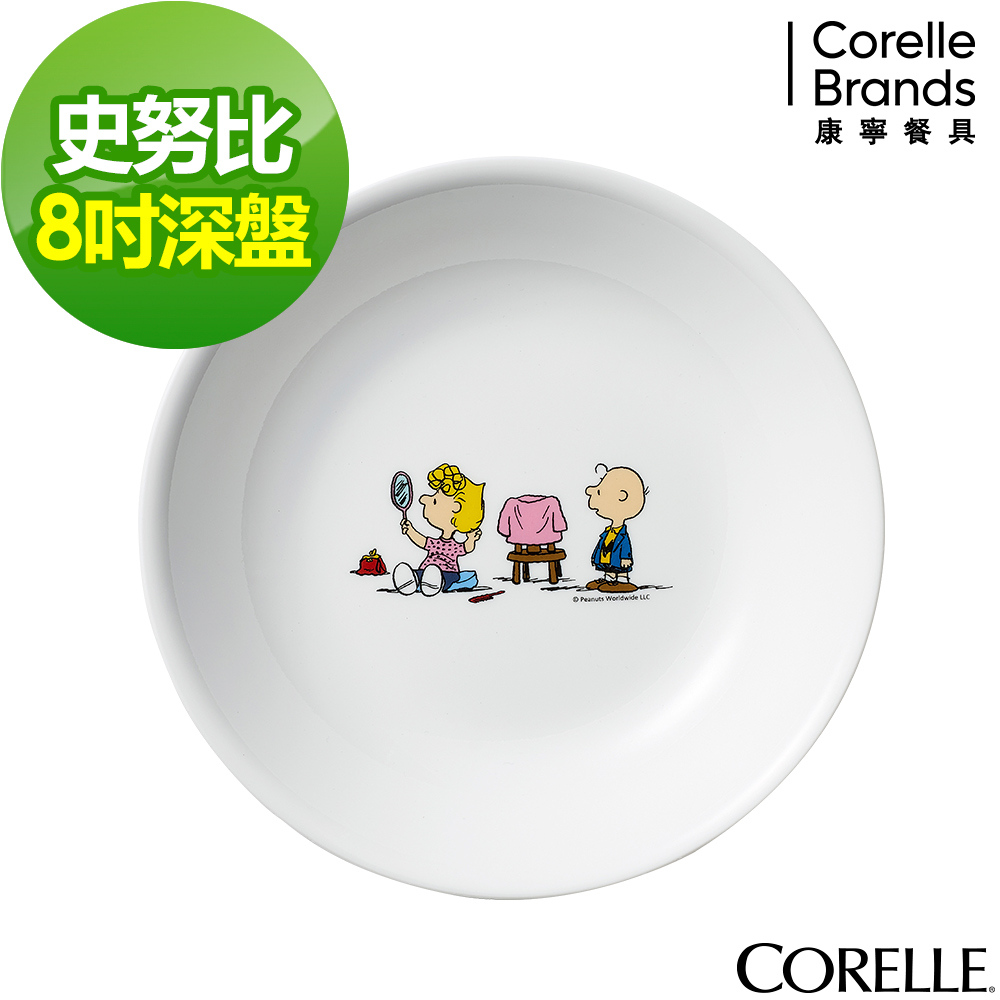 CORELLE康寧 SNOOPY 8吋深盤